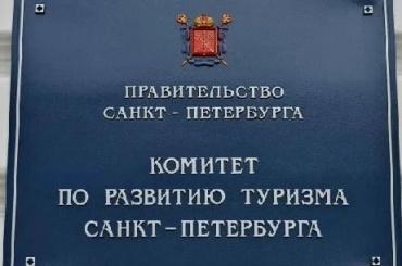 Сын главы петербургского ГИК станет главой Комитета потуризму