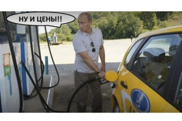 Путину показали мем про бензин сего участием