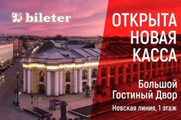 Bileter сделал подарок Петербургу коДню России