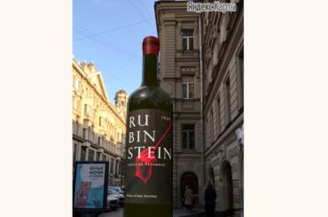Огромная бутылка вина появилась наРубинштейна накартах «Яндекса»