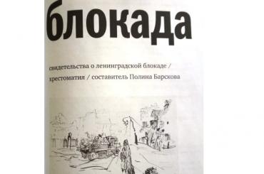 ВПетербурге представят первую хрестоматию для детей облокаде Ленинграда