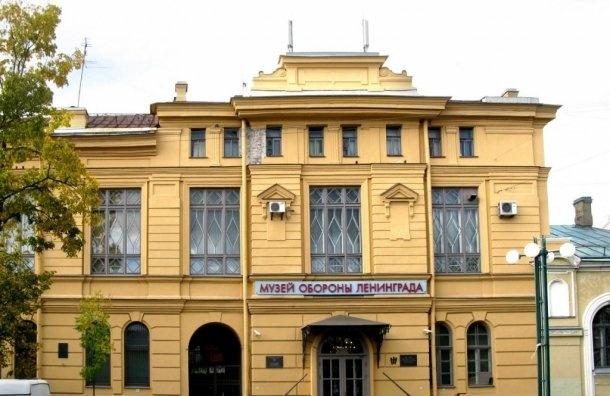 Музей блокады Ленинграда закрыт наремонт