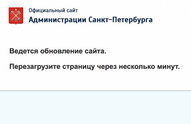 Сайт Смольного заработал после «обновления»