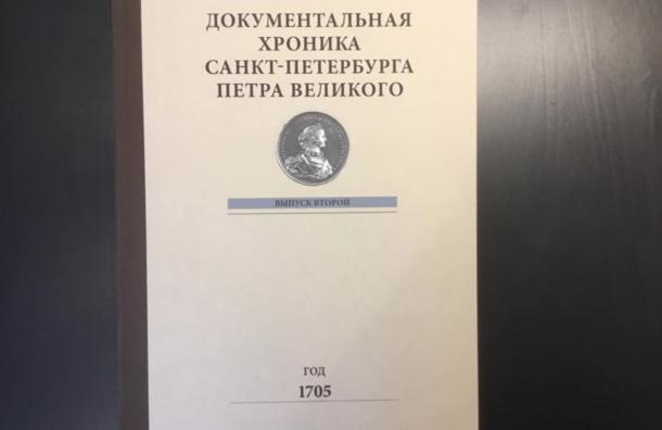 Вышел второй том «Документальной хроники Санкт-Петербурга Петра Великого»