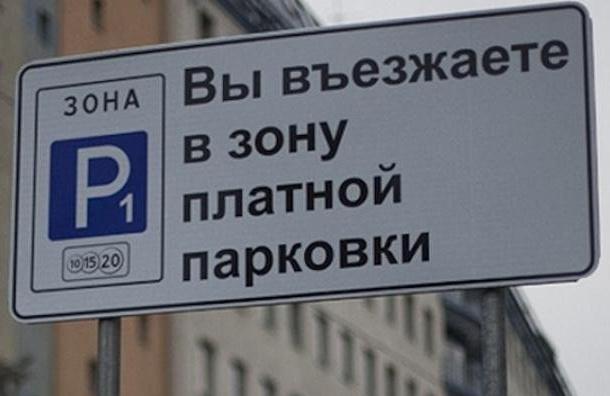 Планы расширить платную парковку вПетербурге обернулись судом