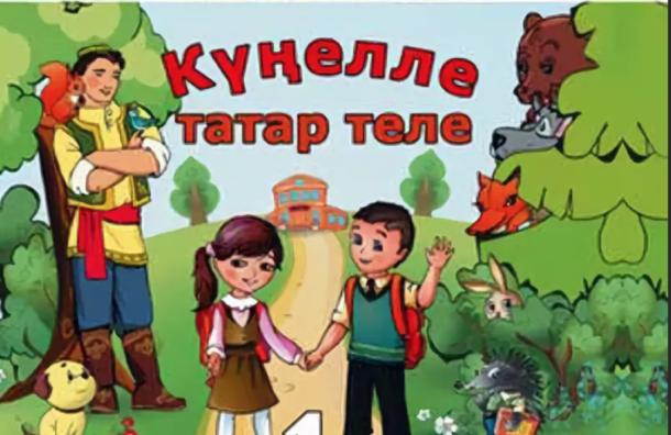 Школьники России смогут выбирать родной язык