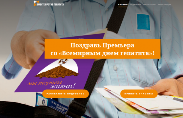 Общественники приглашают россиян поздравить Медведева сДнем гепатита