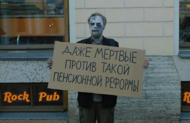 Мертвые вышли против пенсионной реформы