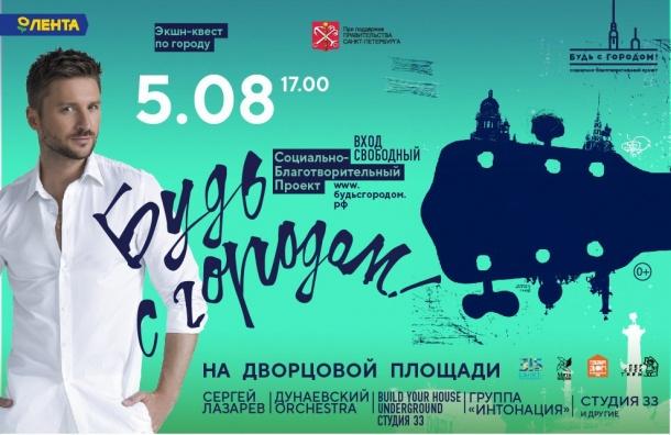 5августа «Будь сгородом!»— День добра вСанкт-Петербурге