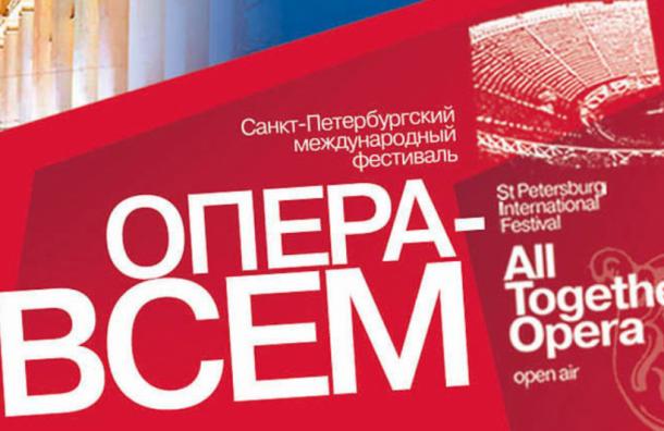 Фестиваль «Опера— всем» открывается вПетербурге