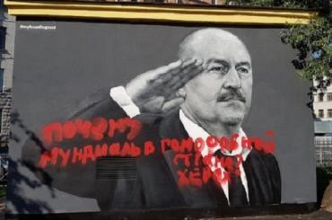 Граффити сЧерчесовым испортили вопросом огомофобии