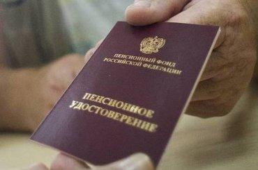 Путин сказал, покакой причине лопнет пенсионная система России