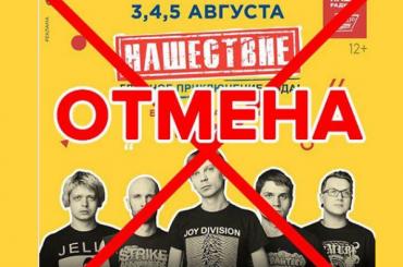 Панк-группы встали против Минобороны иотказались выступать на«Нашествии»