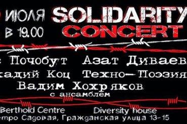 Концерт солидарности сарестованными поделу «Cети» пройдет вПетербурге