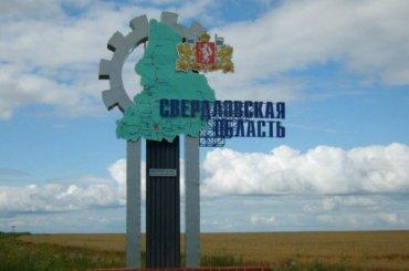 РПЦ выступила запереименование Свердловской области