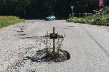 Жители деревни вЛенобласти похоронили «убитый» асфальт