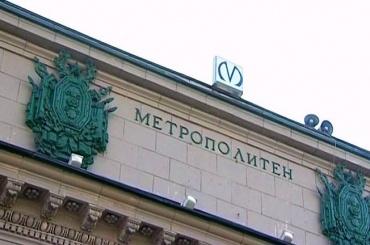УФАС уличило метрополитен внарушении закона