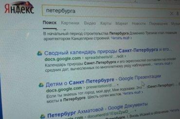 Документы Google Docs вновь оказались ввыдаче «Яндекса»