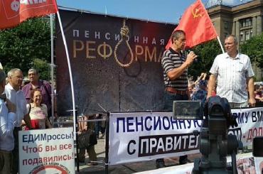 Казаки: пенсионная реформа— лучший способ найти «врагов народа»