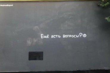 «Еще есть вопросы»: художники закрасили граффити Черчесову