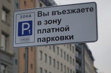 Неоплаченная парковка вПетербурге выльется вштраф