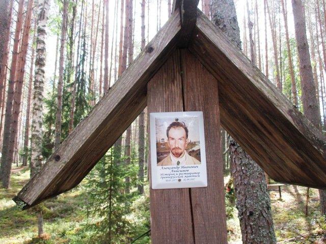 ученики Московской киношколы установили табличку памяти убитого в Сандармохе искусствоведа Анисимова - копию портрета работы Кустодиева