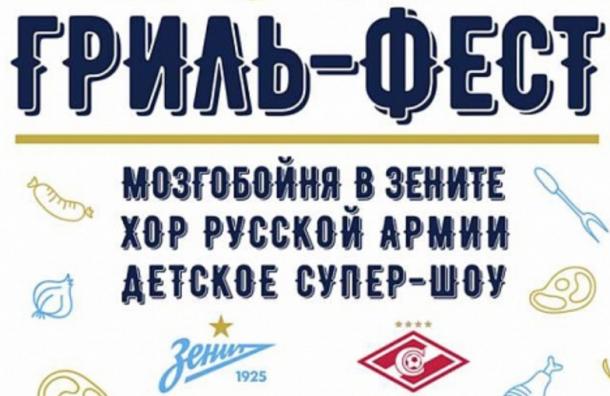 Фанатов «Зенита» ждет мясной променад перед матчем со«Спартаком»