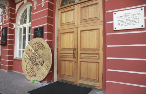 Активисты принесли кСПбГУ огромную монету ипилу