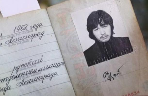 История спаспортом Цоя является блефом, считает отец музыканта