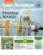 """13 (768) """"Вкусный город"""""""