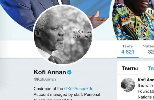 Скончался бывший генсек ООН Кофи Аннан
