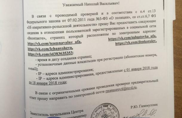 Опубликовано новое свидетельство сотрудничества «ВКонтакте» с«эшниками»