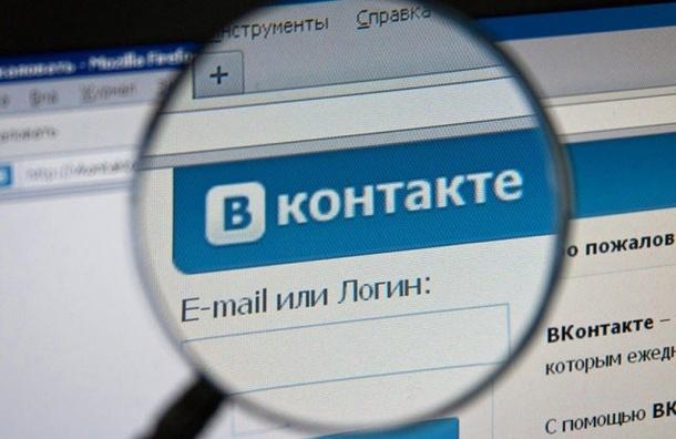 Петербурженку судили закомментарий в«ВКонтакте»