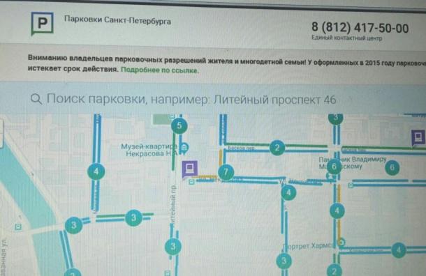 Петербуржцы голосуют заплатные парковки