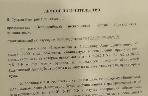 Гудков написал поручительство заобвиняемую вэкстремизме Павликову