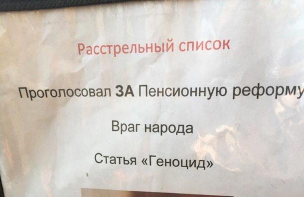 Спикера Макарова включили врасстрельный список