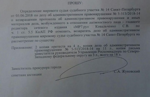 Прокуратура хочет наказать MR7.ru запредвыборный опрос
