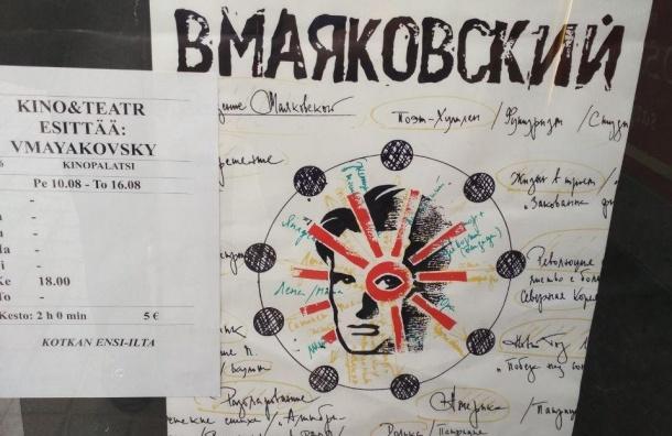 Облученный Маяковским вфарватере «Капитала»