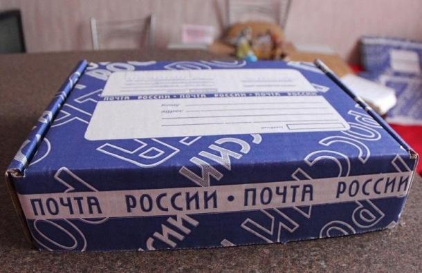 Главпочтамт Петербурга прекратил принимать посылки досреды