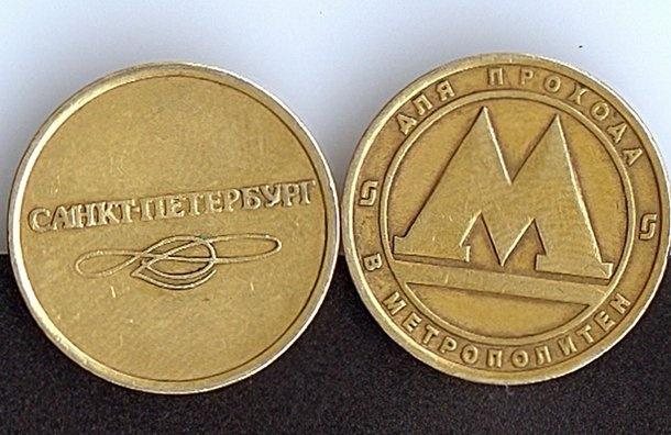 Проезд вметро Петербурга может подорожать до47 рублей