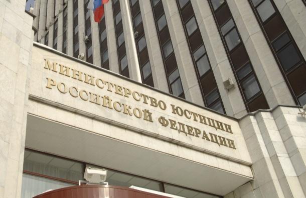 Петербургскую НКО добавили вреестр иноагентов