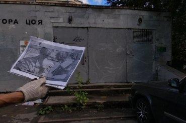 Антиграффии появилось наместе граффити Цоя