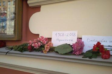 Вишневский возложил записку «Простите» уконсульства Чехии вПетербурге