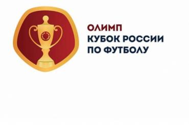 «Зенит» может сыграть с«Торпедо» в1/16 финала Олимп Кубка России