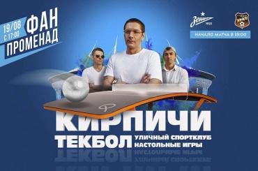 «Кирпичи» разогреют фанатов «Зенита»