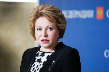 Матвиенко заявила оконце «либерального миропорядка»