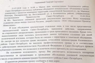 Единороссы наябедничали губернатору