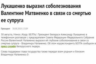 Лукашенко выразил соболезнования Матвиенко всвязи сосмертью мужа