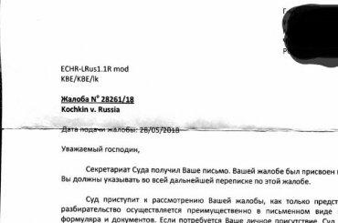 ЕСПЧ зарегистрировал первую жалобу участника акции 5мая