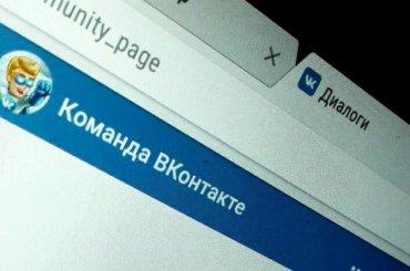 Московский депутат спросил «ВКонтакте» оделах «замемы»